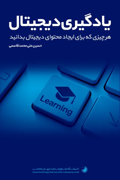 راهنمای گام به گام یادگیری الکترونیکی