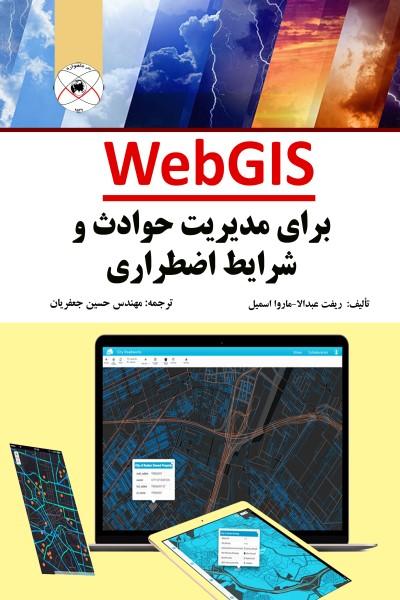 WebGIS برای مدیریت حوادث و شرایط اضطراری