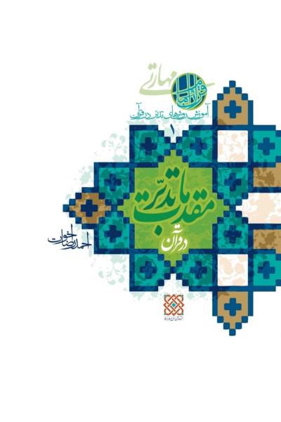 آموزش روش های تدبر در قرآن (جلد 1): مقدمات تدبر در قرآن