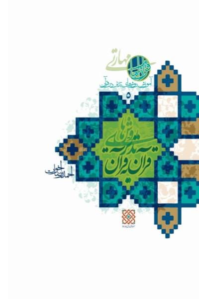 آموزش روش های تدبر در قرآن (جلد 5): روش های تدبر قرآن به قرآن