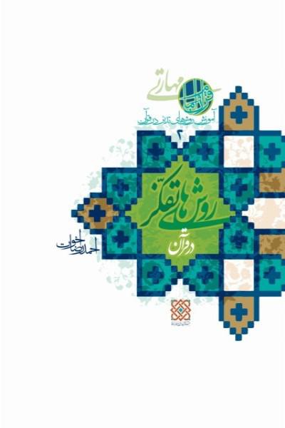 آموزش روش های تدبر در قرآن (جلد 2): روش های تفکر در قرآن