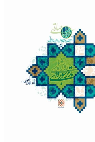 آموزش روش های تدبر در قرآن (جلد 4): روش های تدبر سوره ای