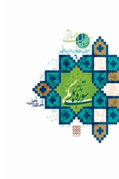 آموزش روش های تدبر در قرآن (جلد 6): روش های تدبر سوره های مکی