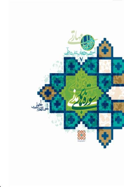 آموزش روش های تدبر در قرآن (جلد 7): روش های تدبر سوره های مدنی