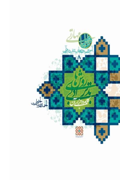 آموزش روش های تدبر در قرآن (جلد 8): روش های تدبر ادبی (1) کلام و اجزای آن
