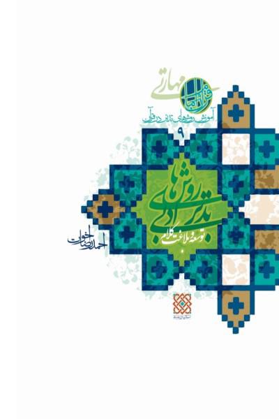 آموزش روش های تدبر در قرآن (جلد 9): روش های تدبر ادبی (2) توسعه و بلاغت کلام