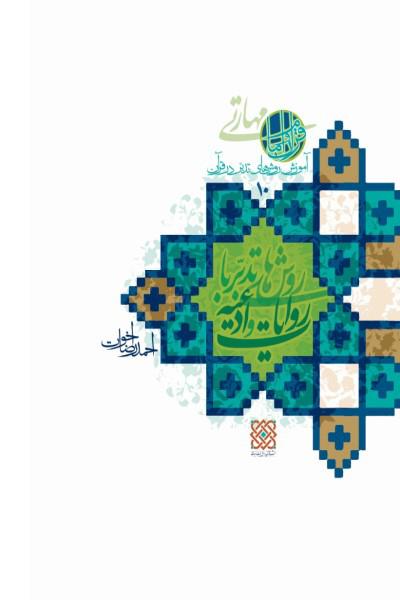 آموزش روش های تدبر در قرآن (جلد 10): روش های تدبر با روایات و ادعیه