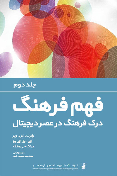 فرهنگ تفهمی (جلد 2): بنیان های بوم شناختی، اقتصادی و اجتماعی و روانشناختی