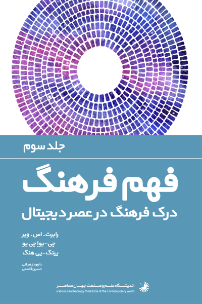 فرهنگ تفهمی (جلد 3): فرآیندهای دو فرهنگی، بینافرهنگی و ائتلاف در عصر دیجیتال