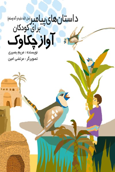 داستان های پیامبر (ص) برای کودکان: آواز چکاوک