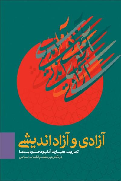 آزادی و آزاد اندیشی: تعاریف، معیارها، آداب و محدودیت ها در نگاه رهبر معظم انقلاب اسلامی