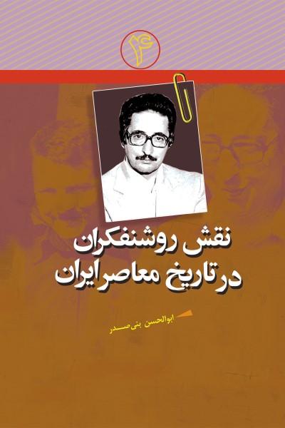 نقش روشنفکران در تاریخ معاصر ایران (جلد چهارم: ابوالحسن بنی صدر)