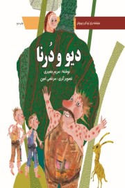 دیو و درنا: (نمایشنامه ای برای کودکان و نوجوانان)