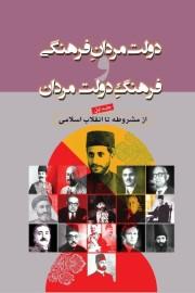 دولتمردان فرهنگی و فرهنگ دولتمردان: از مشروطه تا انقلاب اسلامی