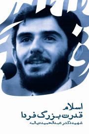 اسلام قدرت بزرگ فردا: سخنرانی دکتر عبدالحمید دیالمه