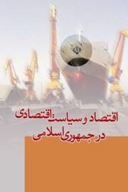 اقتصاد و سیاست اقتصادی در جمهوری اسلامی (اهداف و آرمانها، الزامات، ویژگی ها، روشهای نظارتی)