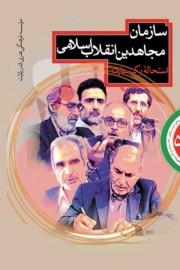 انقلاب اسلامی، احزاب و گروه ها (5): استحاله یک سازمان بررسی عملکرد سازمان مجاهدین انقلاب اسلامی