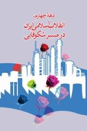 دهه چهارم انقلاب اسلامی در مسیر شکوفایی