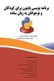برنامه نویسی پایتون برای کودکان و نوجوانان به زبان ساده