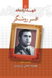 شهدا زنده اند (جلد 3): افسر روشنگر؛ روایتی از زندگی سردار شهید عباس سرپرست