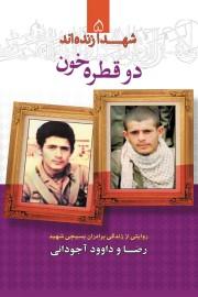 شهدا زنده اند (جلد 5): دو قطره خون؛ روایتی از زندگی برادران شهید رضا و داوود آجودانی