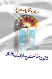 سبک زندگی اسلامی(1): قانون شاخص سلامت رفتار