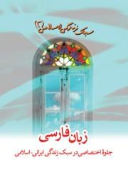 سبک زندگی اسلامی (2): زبان فارسی؛ جلوهء اختصاصی در سبک زندگی ایرانی اسلامی