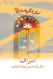 سبک زندگی اسلامی(5): اسراف؛ منکر بزرگ اجتماعی و تهدید آیندۀ کشور