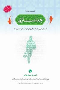 فهم قرآن(2): جداسازی؛ آموزش قرآن همراه با آموزش انواع تمایز خوب و بد