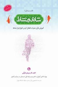 فهم قرآن(1): شادی و نشاط؛ آموزش قرآن همراه با فعال کردن انواع ابراز نشاط