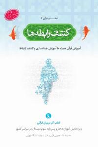 فهم قرآن (3): کشف رابطه ها؛ آموزش قرآن همراه با آموزش جداسازی و کشف ارتباط