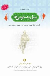 فهم قرآن (5): میل به خوبی ها؛ آموزش قرآن همراه با ساده کردن انجام کارهای خوب