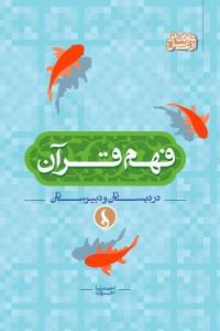 فهم قرآن در دبستان و دبیرستان