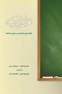 سند تعلیم و تزکیه؛ نظام سازی توحیدی در شهر و جامعه