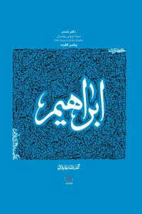 حضرت ابراهیم (علیه السلام): پیامبر فطرت