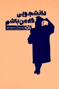 دانشجویی که من باشم