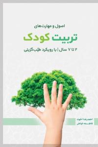 اصول و مهارت های تربیت کودک 2 تا 7 سال با رویکرد طیب گزینی