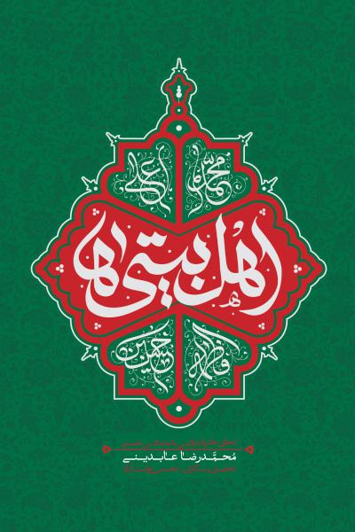 اهل بیتی ها: تحقیق خانواده ولایی با مجالس حسینی