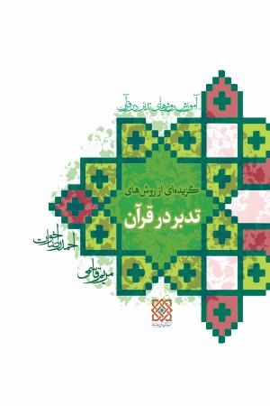 آموزش روش های تدبر در قرآن؛گزیده ای از روش های تدبر در قرآن