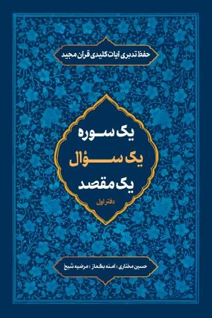 یک سوره، یک سوال، یک مقصد: حفظ تدبری آیات کلیدی سوره های قرآن مجید (دفتر اول)
