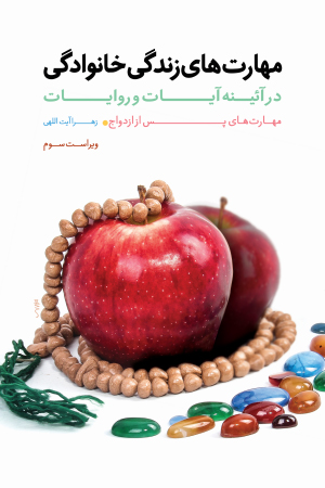 مهارت های زندگی خانوادگی در آیینه آیات و روایات؛ مهارت های پس از ازدواج (جلد دوم)
