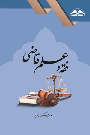 فقه و علم قاضی