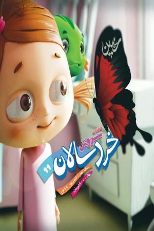 ماهنامه سروش خردسالان شماره 99 شهریور ماه 1399