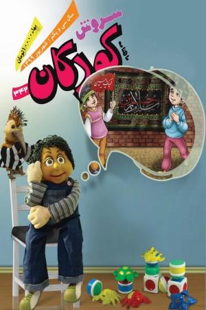 ماهنامه سروش کودکان شماره 342 شهریور ماه 1399