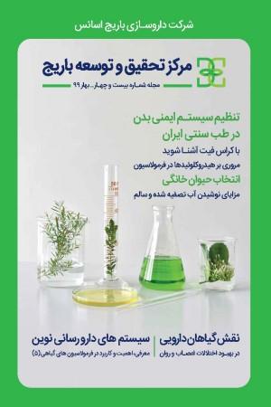 مرکز تحقیق و توسعه باریج مجله شماره 24 - بهار 1399