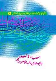 کارکرد ولایت فقیه در نظام جمهوری اسلامی ایران (جلد 2) : احیا و تبیین باورهای ناب توحیدی