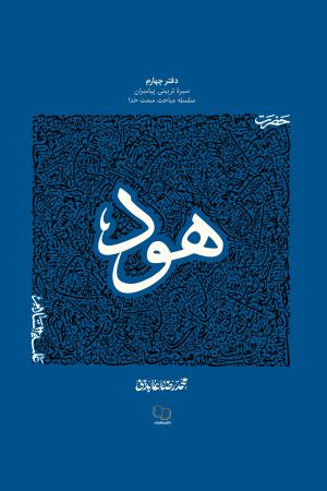 سیره تربیتی پیامبران (دفتر چهارم)؛ حضرت هود (علیه السلام)