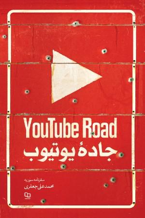 جادۀ یوتیوب: سفرنامه سوریه