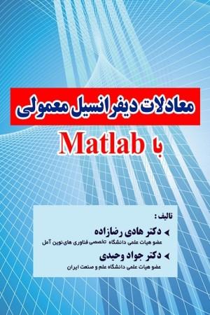 معادلات دیفرانسیل معمولی با Matlab