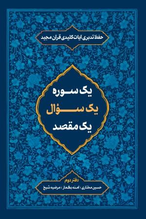 یک سوره یک سوال یک مقصد: حفظ تدبری آیات کلیدی قرآن مجید (دفتر دوم)